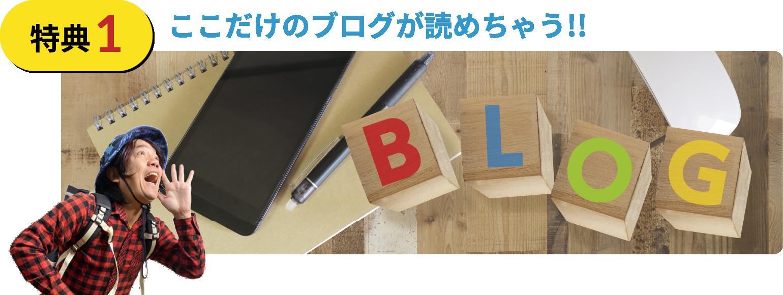 特典1ここだけのブログが読めちゃう!!