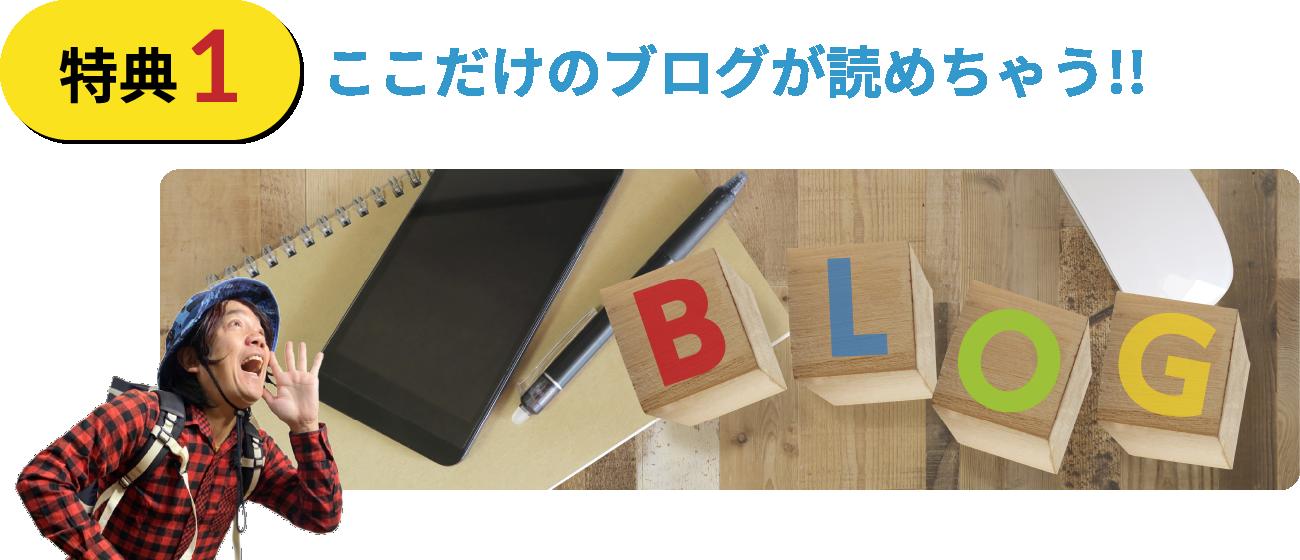 特典1ここだけの先行ライブチケットが取れちゃう!!