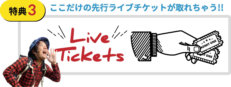特典3ここだけの先行ライブチケットが取れちゃう!!